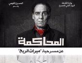 """أشرف عبد الغفور وأحمد فؤاد سليم يعودان لـ""""المحاكمة"""" على المسرح القومى"""