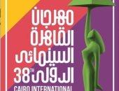 تعرف على ندوات أفلام مهرجان القاهرة السينمائى اليوم الجمعة