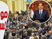 موجز الساعة 6.. البرلمان يوافق على قرار تمديد مشاركة الجيش بالخليج العربى