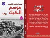 """صدور الطبعة الثانية من رواية """"موسم الكبك"""" الحاصلة على جائزة ساويرس"""