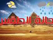 حالة الطقس اليوم الثلاثاء 19/6/2018 فى مصر والدول العربية
