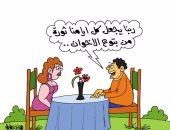 """""""الإخوان فاشلين والعشاق هايصين"""" فى كاريكاتير اليوم السابع"""