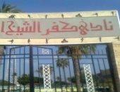 إعادة انتخابات نادى كفر الشيخ على مقاعد فوق السن ومجلس الإدارة يستشكل