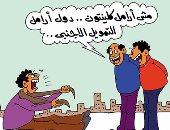 كاريكاتير اليوم السابع: دول مش أرامل كلينتون.. دول أرامل التمويل الأجنبى