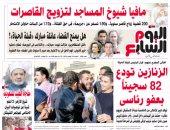 """""""اليوم السابع"""": """"الزنازين تودع 82 سجينًا بعفو رئاسى"""""""