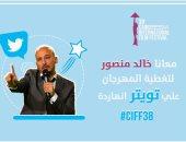 """""""كشك تويتر"""" أسلوب جديد لتغطية أحداث مهرجان القاهرة السينمائى فى دورته الحالية"""