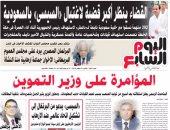 """اليوم السابع: """"القضاء ينظر أكبر قضية لاغتيال السيسي بالسعودية"""""""