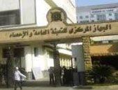 التعبئة والإحصاء: تراجع البطالة فى مصر إلى 8% نهاية 2019