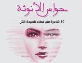 """صدور كتاب """"حواس الأنوثة 30 شاعرة فى فضاء قصيدة النثر"""""""