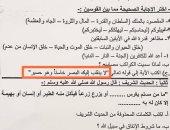 إحالة موجه عربى للتحقيق بسبب خطأ بآية قرآنية بامتحان الميد تيرم ببورسعيد