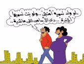 """الاتهامات الشائعة فى أوساط النخبة فى كاريكاتير ساخر لـ""""اليوم السابع"""""""
