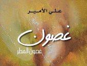"""العربية للعلوم ناشرون تصدر رواية """"غصون"""" لـ""""على الأمير"""""""