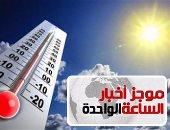 موجز أخبار الساعة 1.. طقس الغد معتدل وأمطار على الوجه البحرى والقاهرة