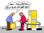 """حرائق إسرائيل فى كاريكاتير ساخر لـ""""اليوم السابع"""""""