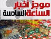 موجز أخبار مصر للساعة 6.. السيسي يوجه الحكومة بتوفير السلع الأساسية