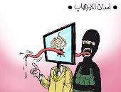 """قناة الجزيرة لسان الإرهاب فى كاريكاتير ساخر لـ""""اليوم السابع"""""""
