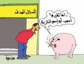 """""""خنازير الجزيرة"""".. فى كاريكاتير ساخر لـ""""اليوم السابع"""""""
