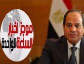 موجز أخبار مصر للساعة 1 ظهرا.. السيسي يرأس اجتماعا للمجلس الأعلى للقوات المسلحة