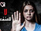 """برعاية اليوم السابع وحملة """"أنتى الأهم"""".. """"ليلى"""" حكاية 16 سنة عنف ضد المرأة"""