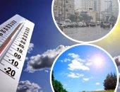 درجات الحرارة المتوقعة اليوم الأحد 18/3/2018 بمحافظات مصر
