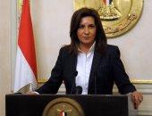 اليوم.. نبيلة مكرم وزيرة الهجرة تطير لأسوان للمشاركة فى مؤتمر الشباب