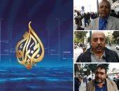 بالفيديو..لهذه الأسباب يكره الشعب المصرى قناة الجزيرة