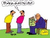 ملقوش فى روايات نجيب محفوظ عيب فقالوا تخدش الحياء بكاريكاتير اليوم السابع