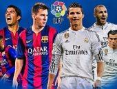 مواجهات نارية تنتظر عمالقة أوروبا فى كأس الأبطال