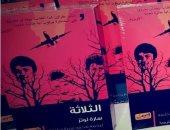 """صدور الطبعة الثانية لرواية """"الثلاثة"""" لـ سارة لوتز عن دار العربى للنشر"""