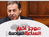 موجز أخبار مصر للساعة 6 مساء: براءة رشيد محمد رشيد فى 3 قضايا بعد التصالح