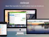 احترس من Airdroid.. أكثر من 20 مليون مستخدم معرضون لمخاطر أمنية