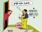 زيادة الجمارك على أدوات التجميل فى كاريكاتير اليوم السابع