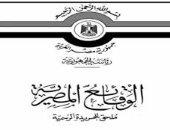 الجريدة الرسمية تنشر قرار رفض طلب حصول فلسطينيين على الجنسية المصرية