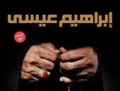 """""""الكرمة"""" تصدر الطبعة الـ12 لرواية """"مولانا"""" لـ""""إبراهيم عيسى"""""""