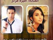 شباب الغناء العربى يتألقون فى قصر باشتاك.. الأحد