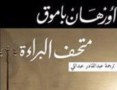 """صدور أول ترجمة عربية لرواية """"متحف البراءة"""" للفائز بنوبل أورهان باموق"""""""