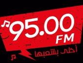 """مسابقة لاختيار أحسن الأصوات الغنائية على راديو """"95 إف إم الشعبى"""""""