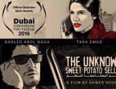 """إدارة دبى السينمائى تعلن إلغاء عرض فيلم """"بائع البطاطا المجهول"""""""