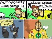 """""""لا تصالح مع الإرهاب"""" فى كاريكاتير اليوم السابع"""