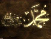 35 وصفاً لشكل الرسول صلى الله عليه وسلم فى ذكرى ميلاده.. تعرف عليها