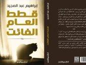 """توقيع ومناقشة رواية """"قطط العام الفائت"""" لـ إبراهيم عبد المجيد.. 4 يناير"""