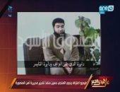 على هوى مصر يذيع اعترافات منفذى تفجير مديرية أمن الدقهلية واغتيال النائب العام
