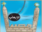 """""""الإرهاب لا يفرق بين الأديان"""" فى كاريكاتير اليوم السابع"""