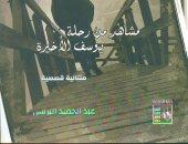 """قصور الثقافة تصدر """"مشاهد من رحلة يوسف الأخيرة"""" لـ """"عبد الحميد البرنس"""""""