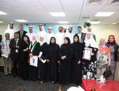 """""""كتاب الإمارات"""" يكرم المؤسسات المشاركة فى ملتقى الإمارات للإبداع الخليجى"""