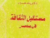 """بعد أن رشحه المثقفون لإصلاح التعليم..أهم أفكار  كتاب""""مستقبل الثقافة فى مصر"""""""
