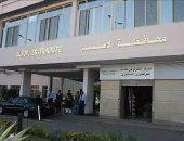 الأقصر تحتضن منتدى الشباب العربى الإفريقى بمشاركة 300 شاب وفتاة.. 21 ديسمبر