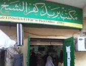 بالصور .. 10 مكاتب بريد تقدم خدمات الأحوال المدنية بكفر الشيخ