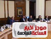 أخبار مصر للساعة6.. الأحد عرض قائمة المرشحين بالتعديل الوزارى على البرلمان