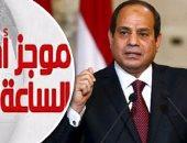 موجز أخبار الـ10.. السيسى يقر تغييرات بقيادات أفرع القوات المسلحة الرئيسية